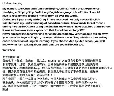 Chinese Testimonials